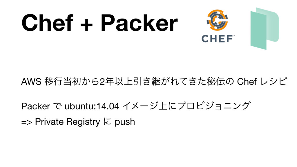 Chef + Packer AWS Ҡߦ౰ॳ͔Β2೥Ҏ্Ҿ͖ܧ͕Ε͖ͯͨൿ఻ͷ Chef Ϩγ...