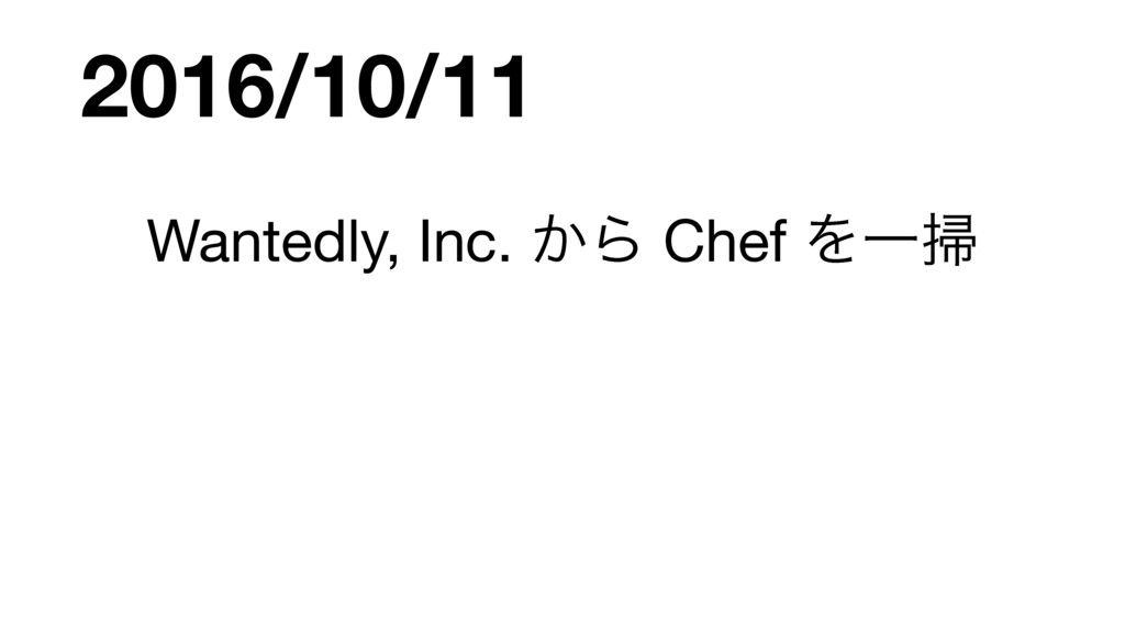 2016/10/11 Wantedly, Inc. ͔Β Chef ΛҰ૟