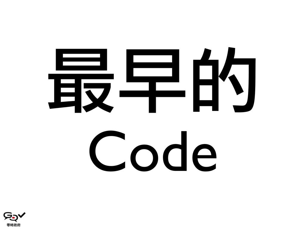 最早的 Code