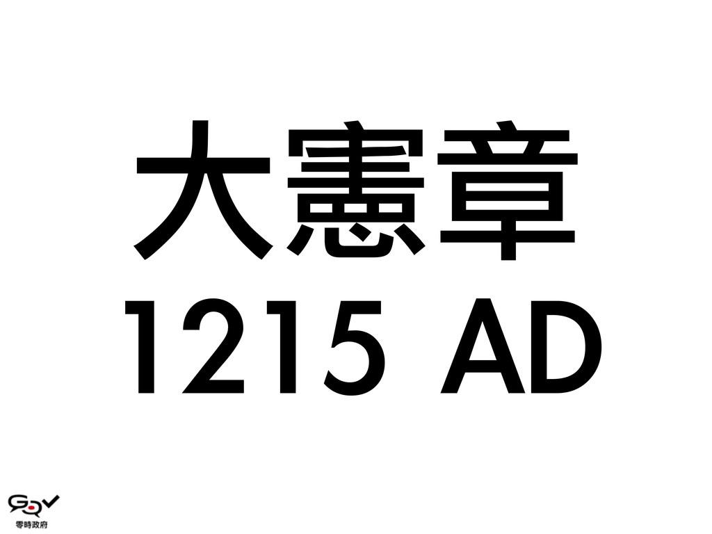 大憲章 1215 AD