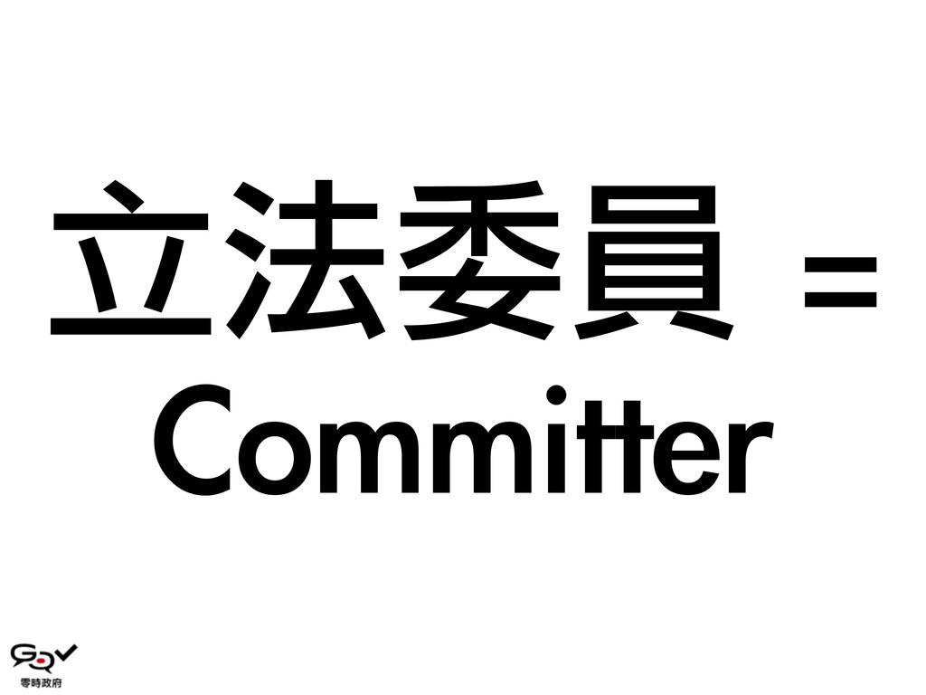 立法委員 =  Committer