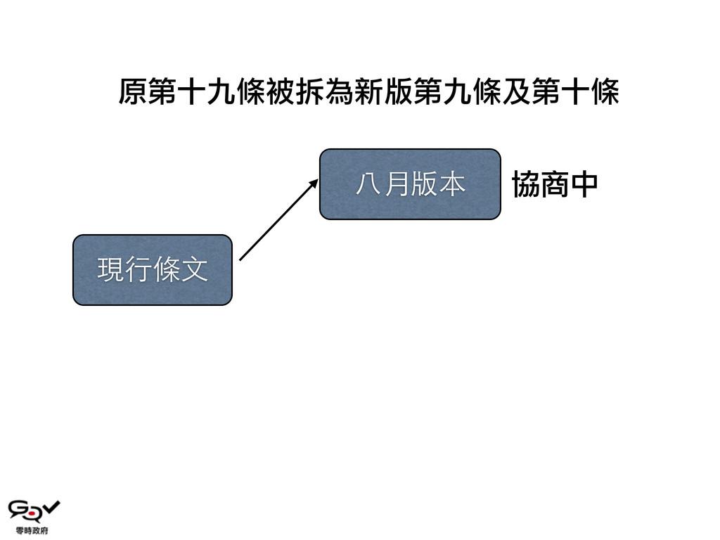 現⾏行條⽂文 ⼋八月版本 協商中 原第十九條被拆為新版第九條及第十條