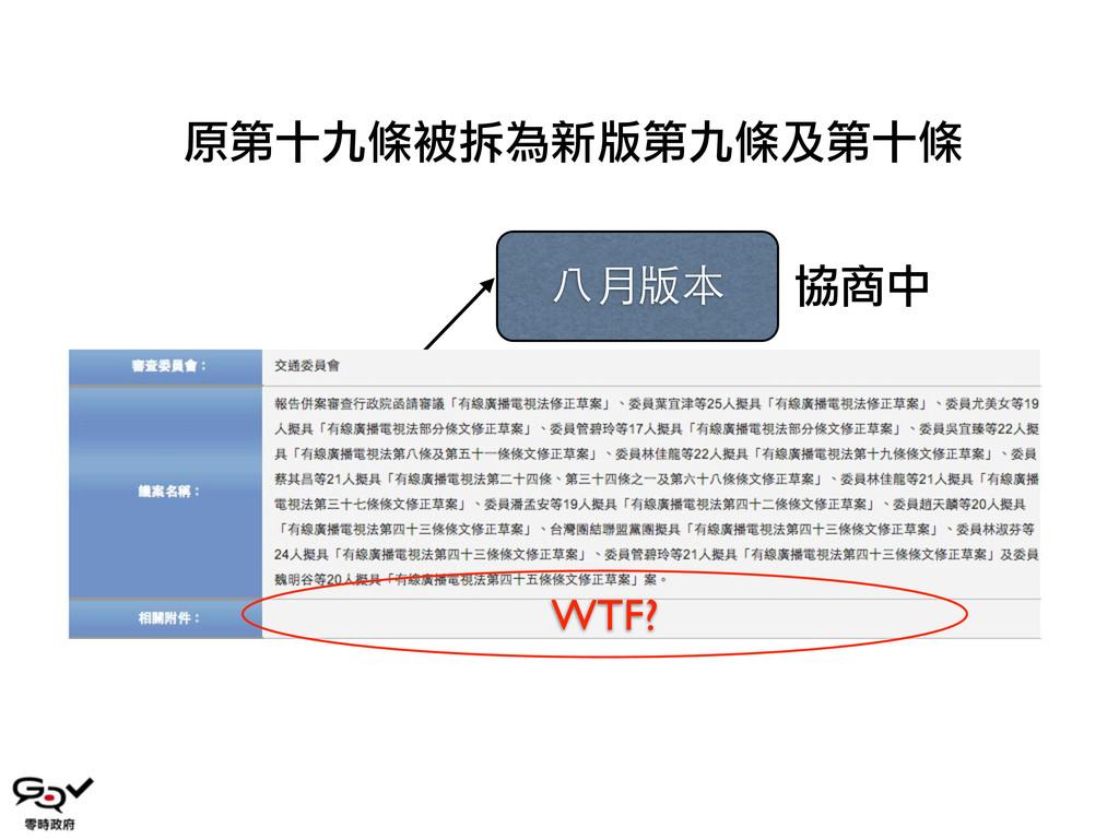 現⾏行條⽂文 ⼋八月版本 協商中 原第十九條被拆為新版第九條及第十條 WTF?
