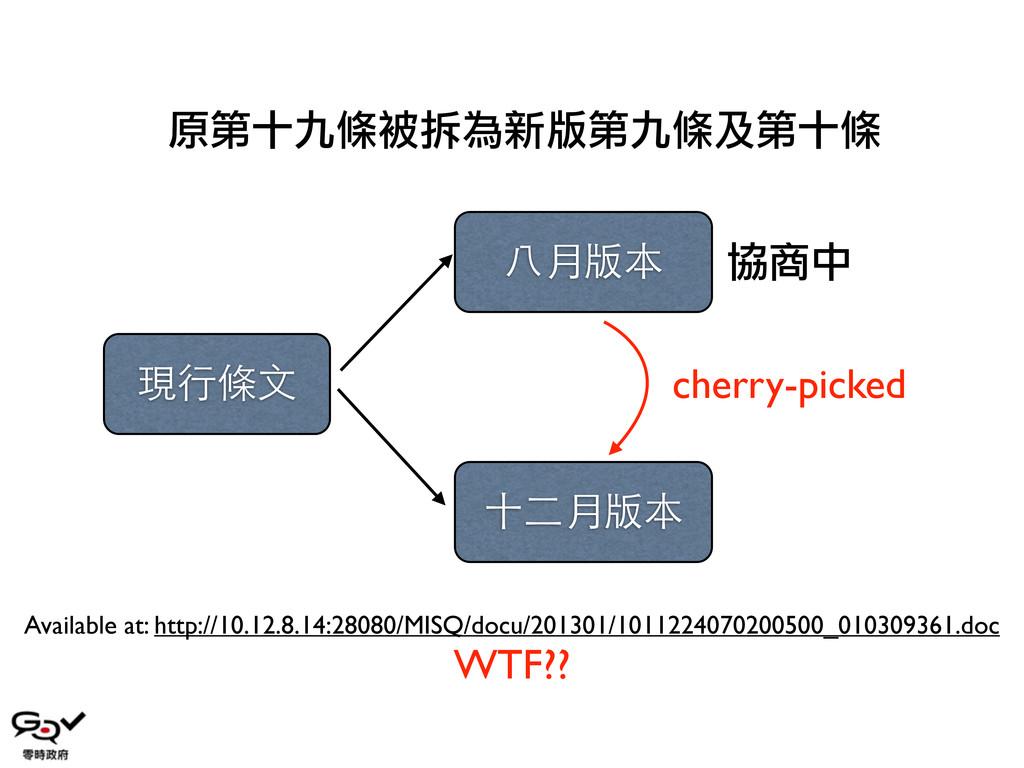 現⾏行條⽂文 ⼋八月版本 協商中 ⼗十⼆二月版本 cherry-picked 原第十九條被拆為...