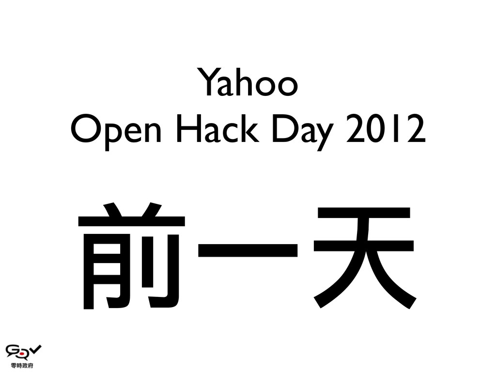 Yahoo Open Hack Day 2012 前一天