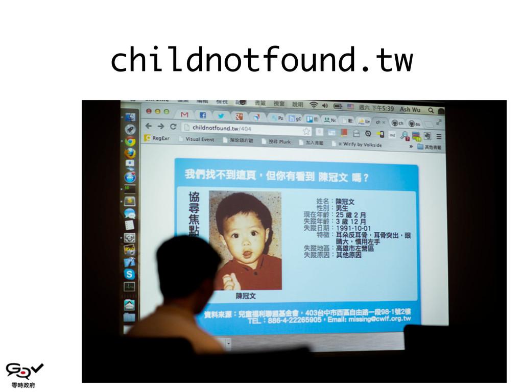 childnotfound.tw