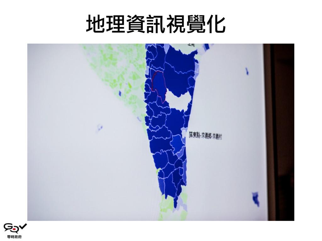 地理資訊視覺化