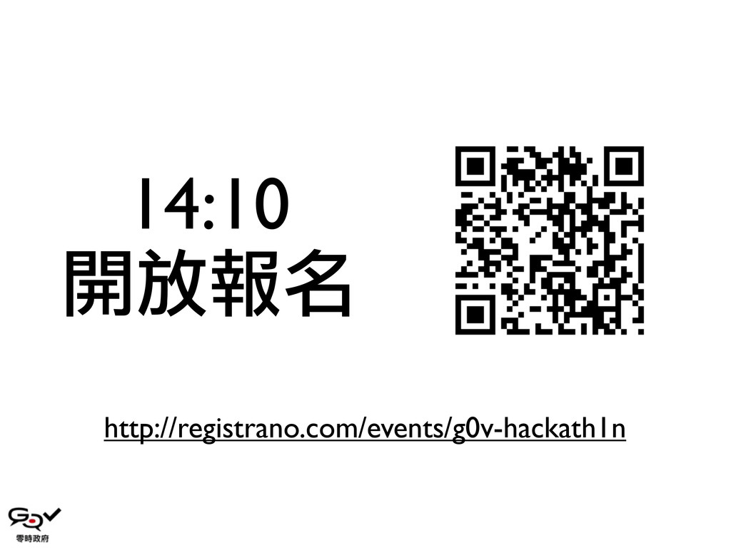 14:10 開放報名 http://registrano.com/events/g0v-hac...