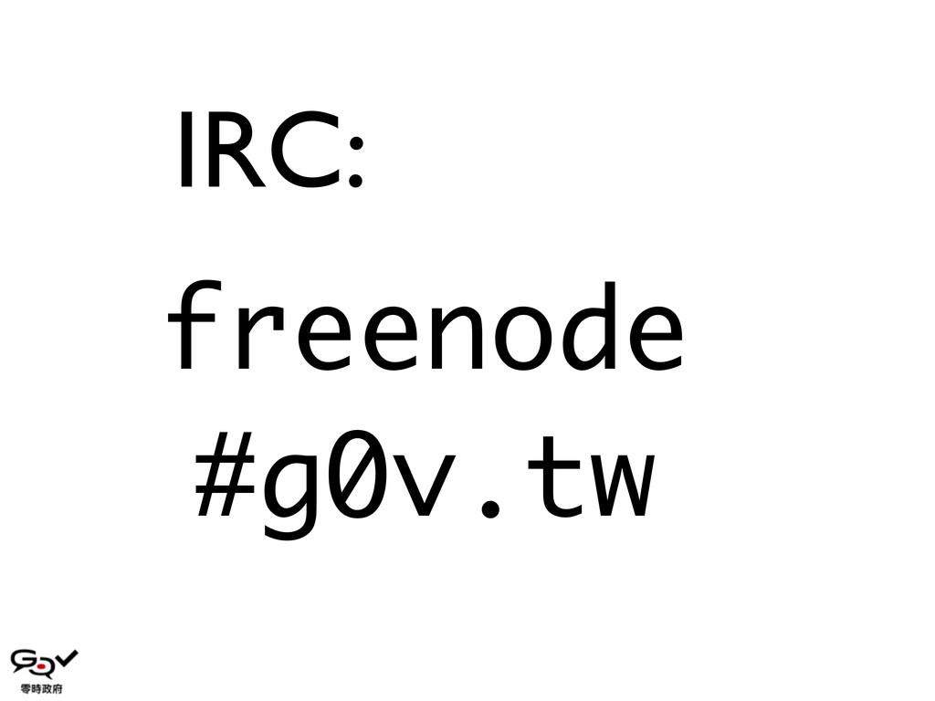 freenode #g0v.tw IRC: