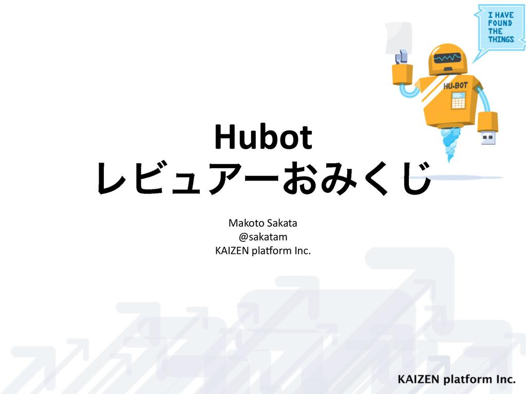 Hubot  ϨϏϡΞʔ͓Έ͘͡ Makoto Sakata  @sakat...