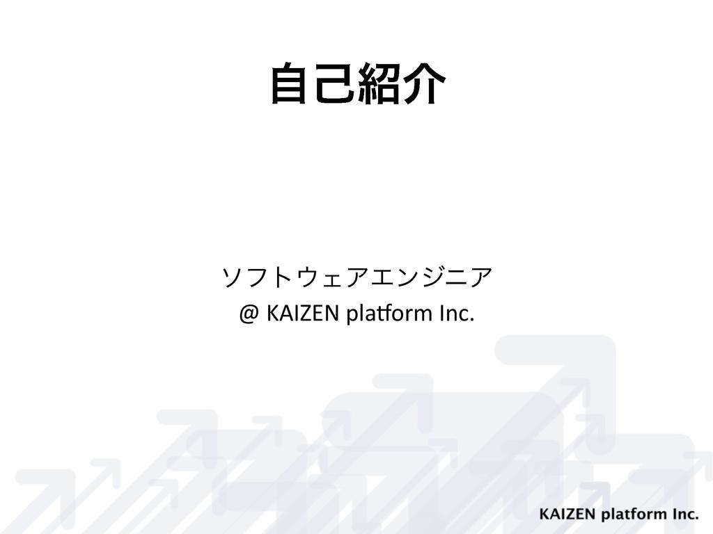 ࣗݾհ ιϑτΣΞΤϯδχΞ @ KAIZEN pla3orm Inc...