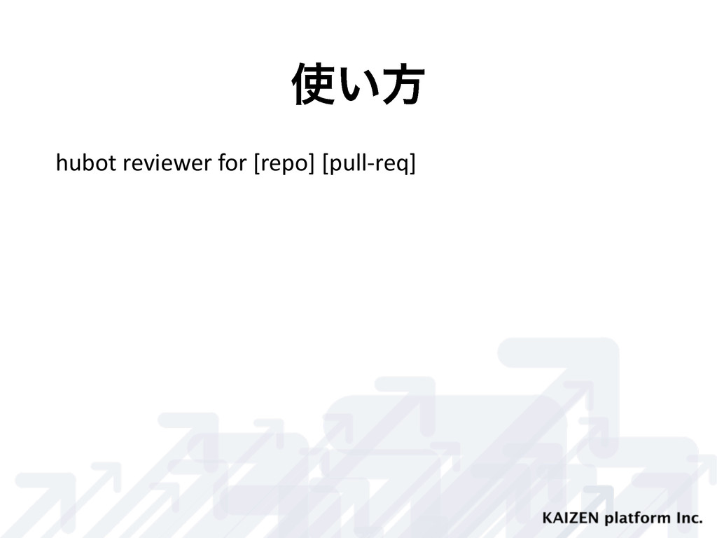 ͍ํ hubot reviewer for [repo] [pull...