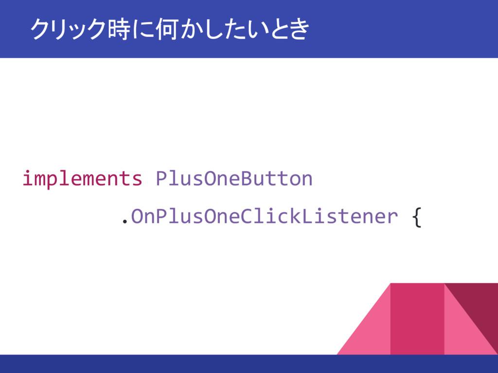 implements PlusOneButton .OnPlusOneClickListene...
