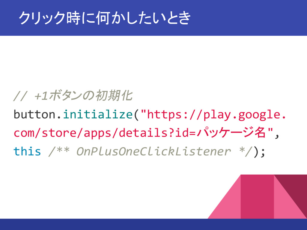 """// +1ボタンの初期化 button.initialize(""""https://play.go..."""