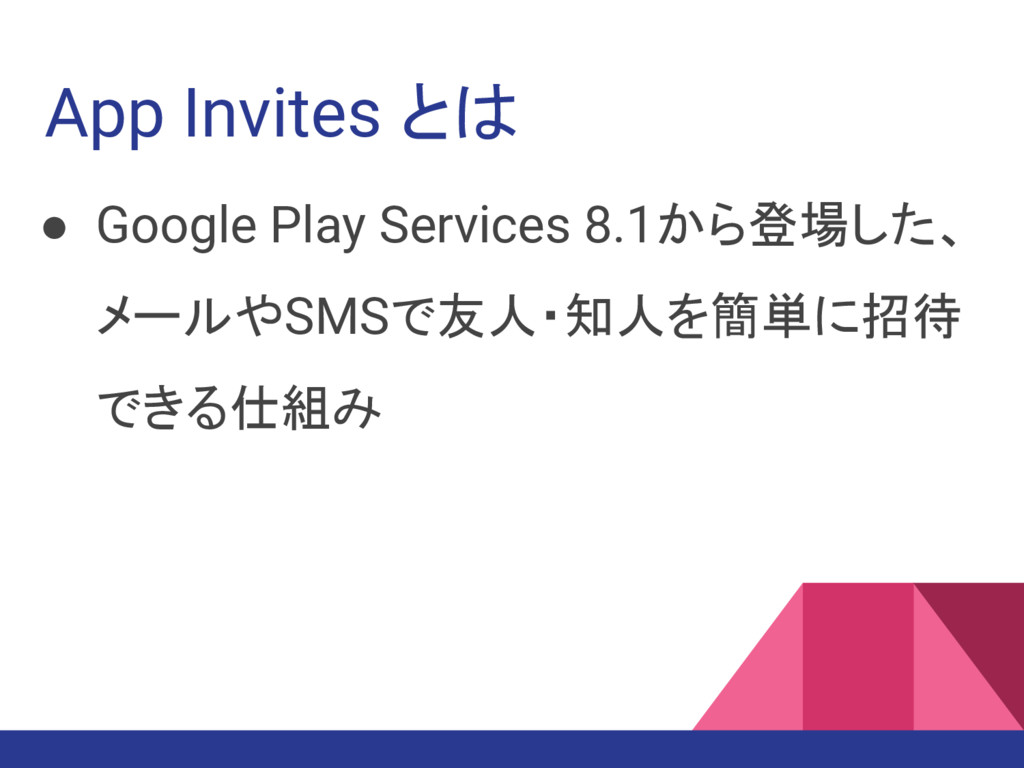 ● Google Play Services 8.1から登場した、 メールやSMSで友人・知人...
