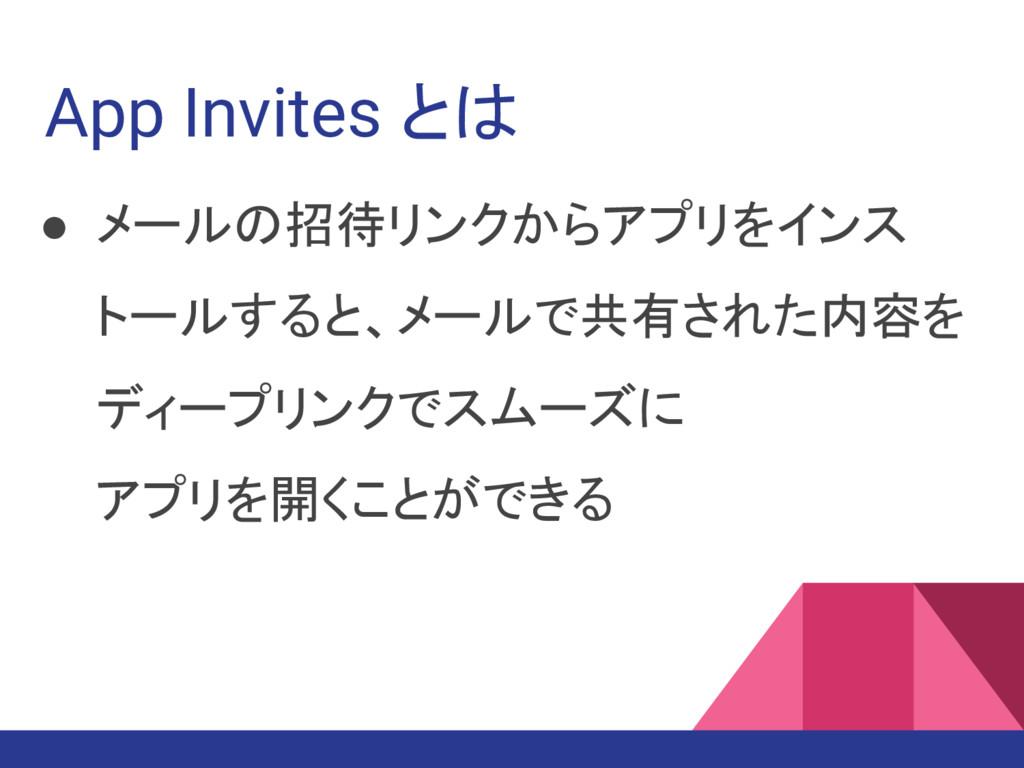 ● メールの招待リンクからアプリをインス トールすると、メールで共有された内容を ディープリン...