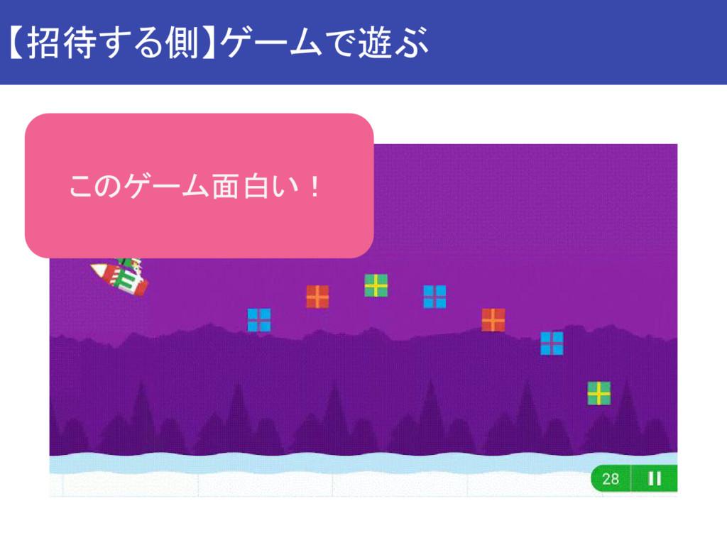 【招待する側】ゲームで遊ぶ このゲーム面白い!