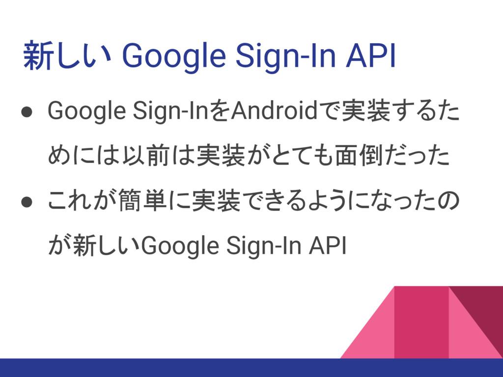 新しい Google Sign-In API ● Google Sign-InをAndroid...