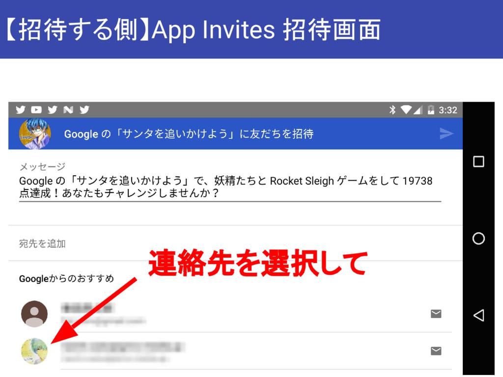 【招待する側】App Invites 招待画面 連絡先を選択して