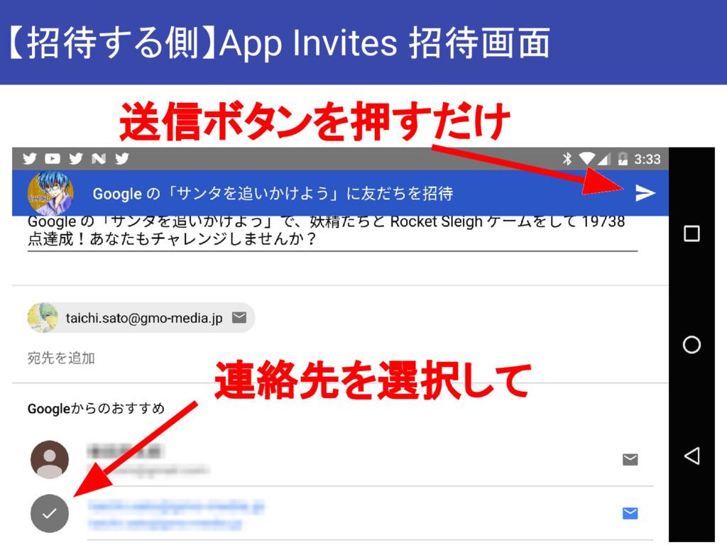 【招待する側】App Invites 招待画面 送信ボタンを押すだけ 連絡先を選択して