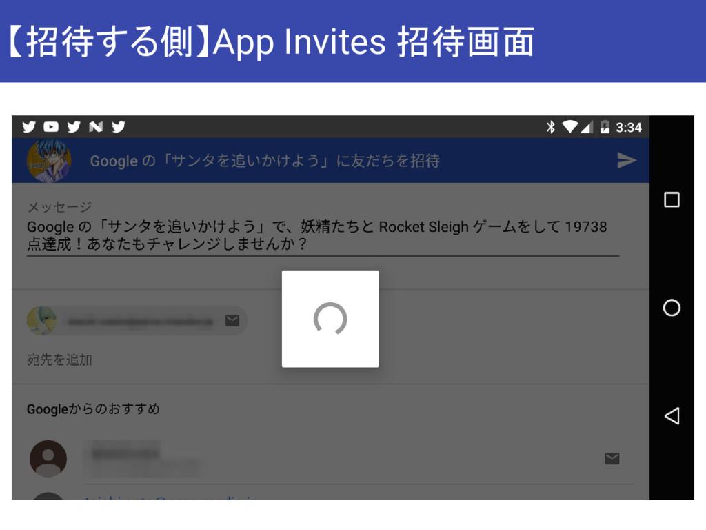 【招待する側】App Invites 招待画面