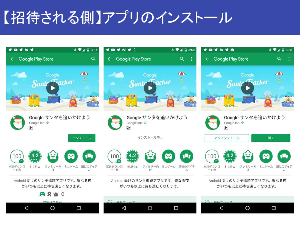 【招待される側】アプリのインストール