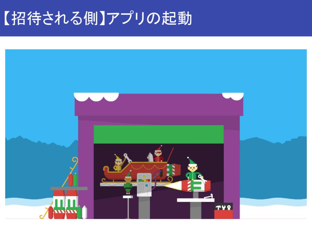 【招待される側】アプリの起動