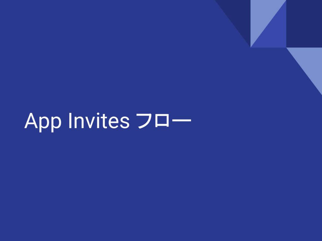 App Invites フロー