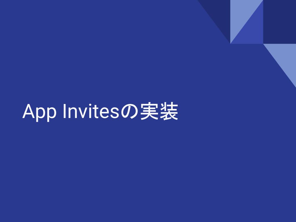 App Invitesの実装