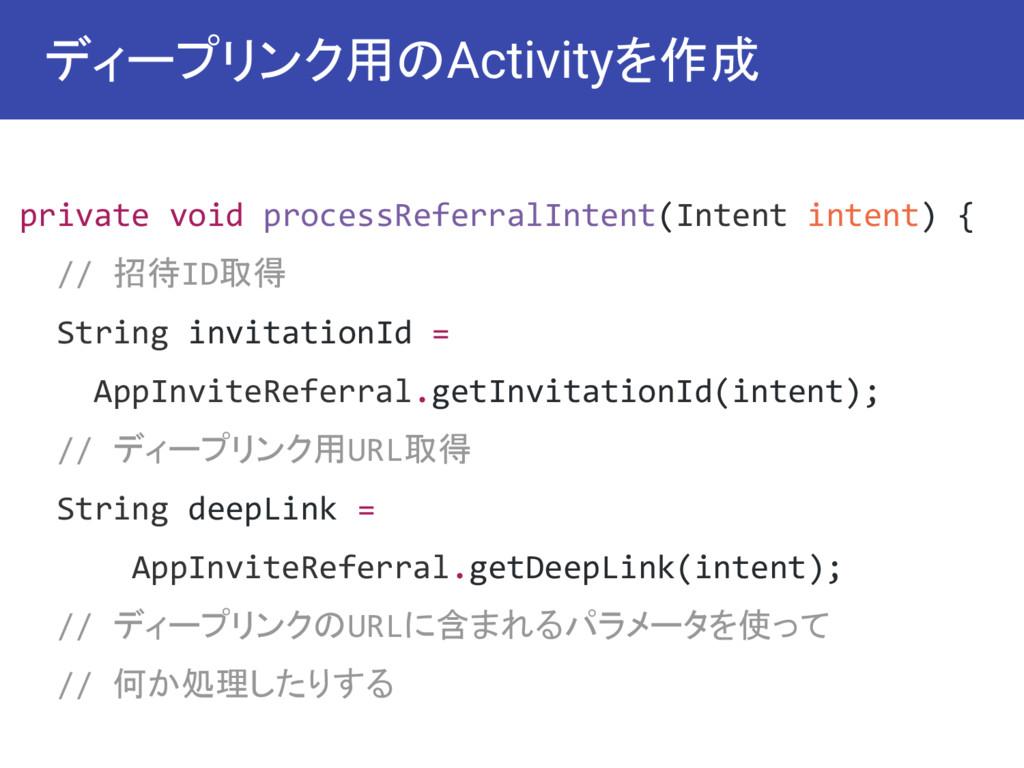 ディープリンク用のActivityを作成 private void processRefer...
