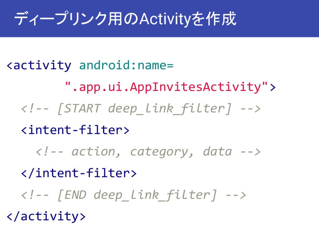 """ディープリンク用のActivityを作成 <activity android:name= """"..."""