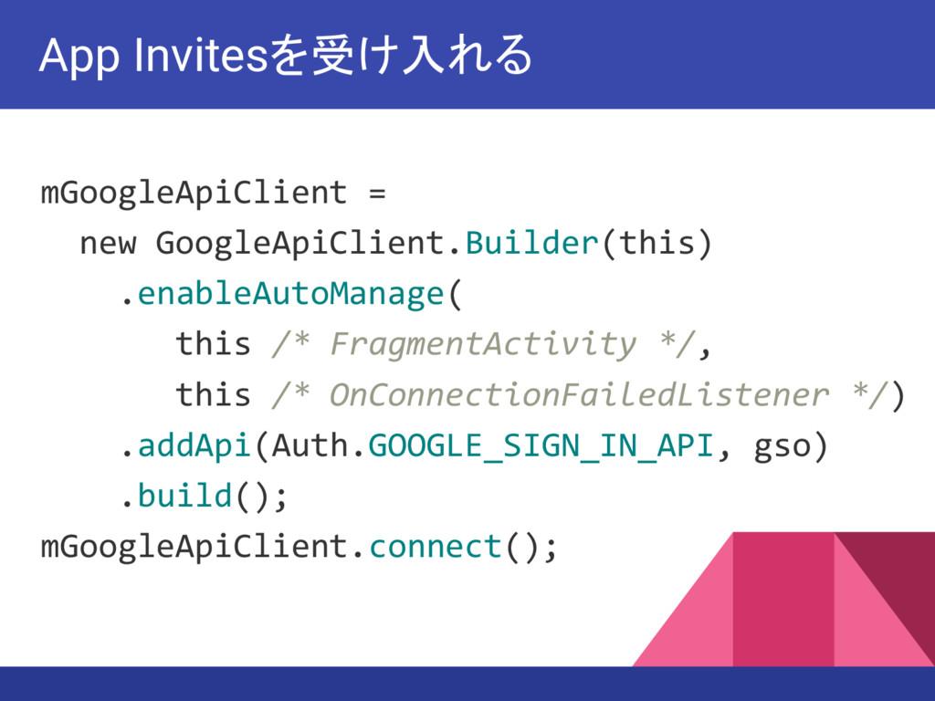 mGoogleApiClient = new GoogleApiClient.Builder(...