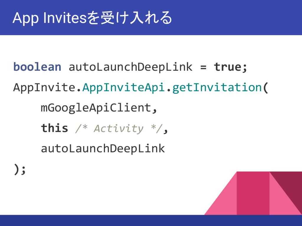 boolean autoLaunchDeepLink = true; AppInvite.Ap...