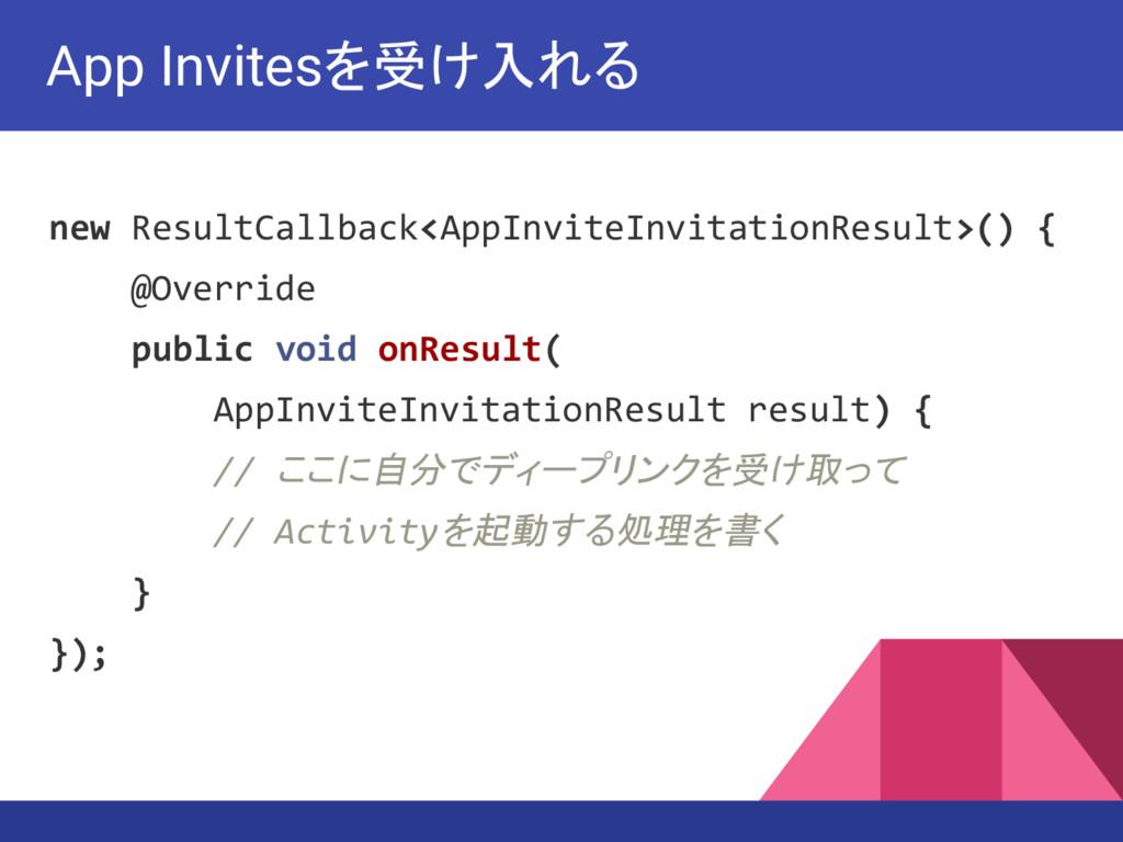new ResultCallback<AppInviteInvitationResult>()...