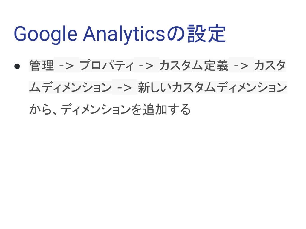 Google Analyticsの設定 ● 管理 -> プロパティ -> カスタム定義 -> ...