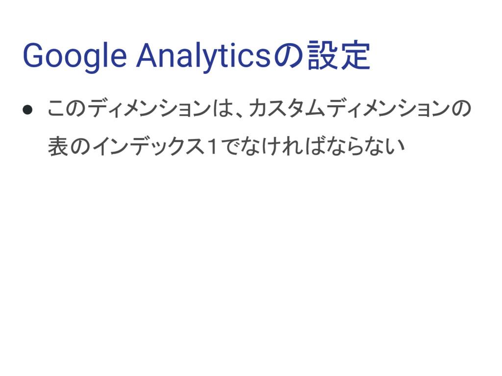 Google Analyticsの設定 ● このディメンションは、カスタムディメンションの 表...