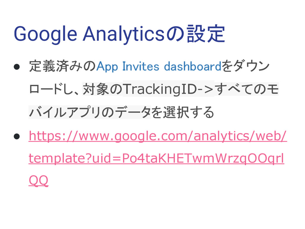 Google Analyticsの設定 ● 定義済みのApp Invites dashboar...