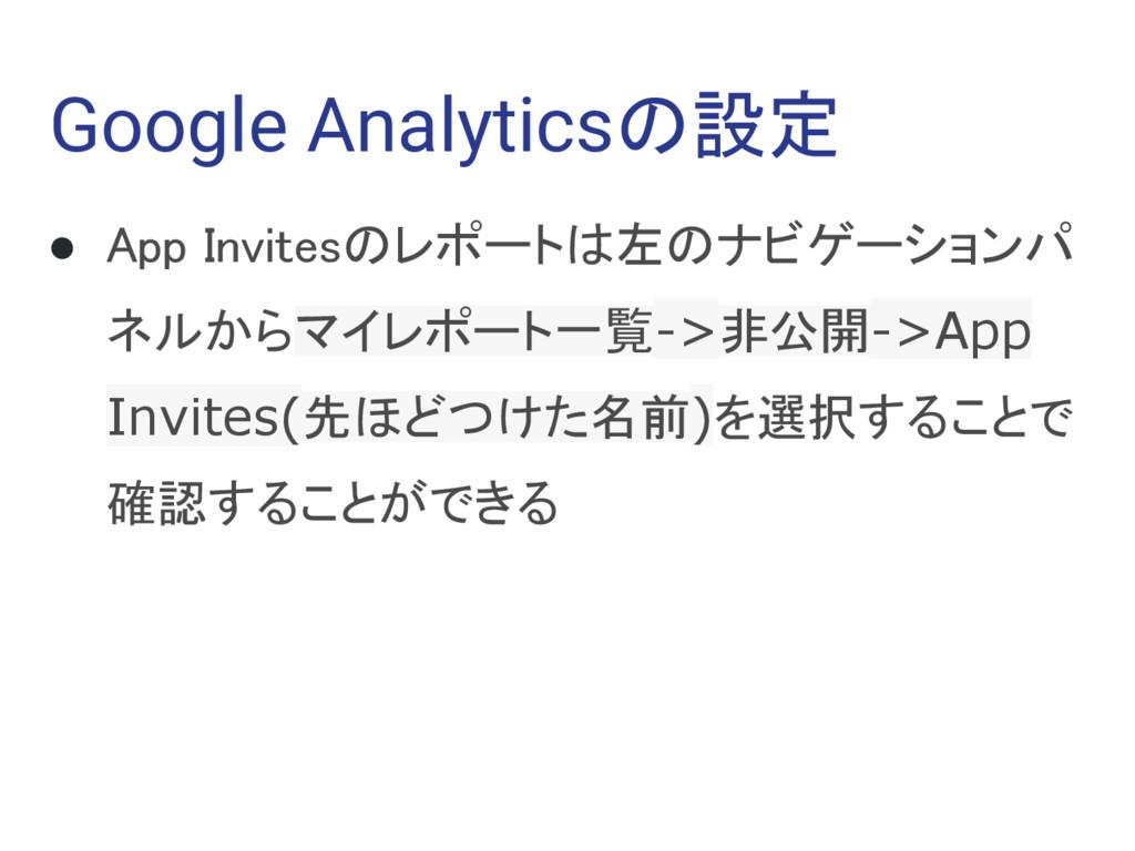 Google Analyticsの設定 ● App Invitesのレポートは左のナビゲーショ...