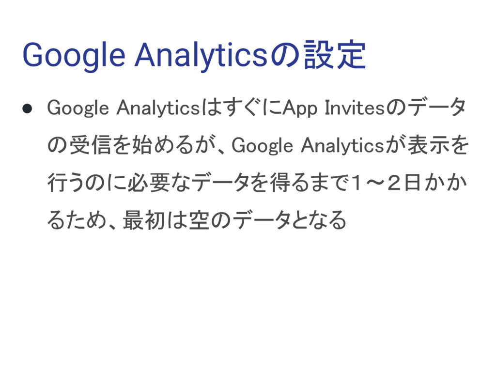 Google Analyticsの設定 ● Google AnalyticsはすぐにApp I...