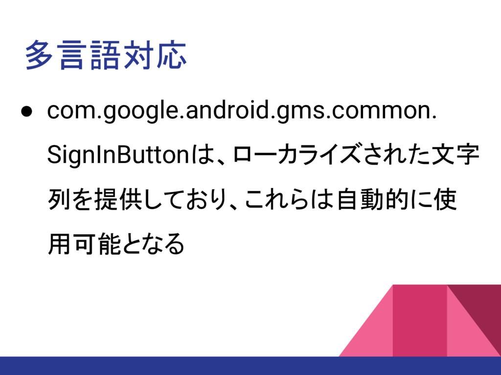 多言語対応 ● com.google.android.gms.common. SignInBu...