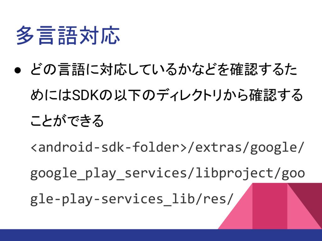 多言語対応 ● どの言語に対応しているかなどを確認するた めにはSDKの以下のディレクトリから...