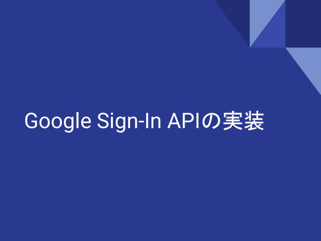Google Sign-In APIの実装