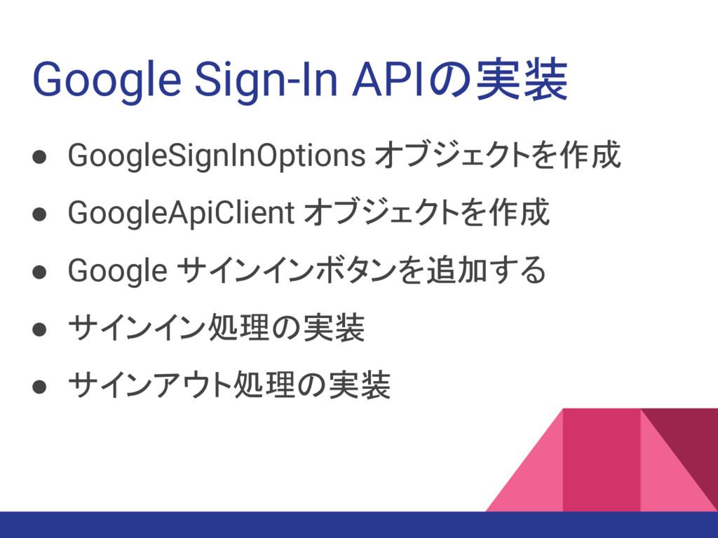 Google Sign-In APIの実装 ● GoogleSignInOptions オブジ...