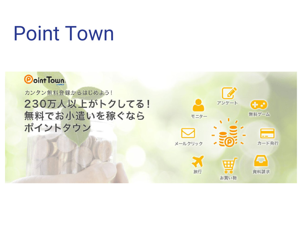 Point Town