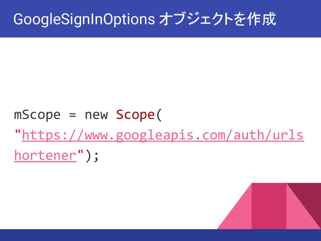 "mScope = new Scope( ""https://www.googleapis.com..."