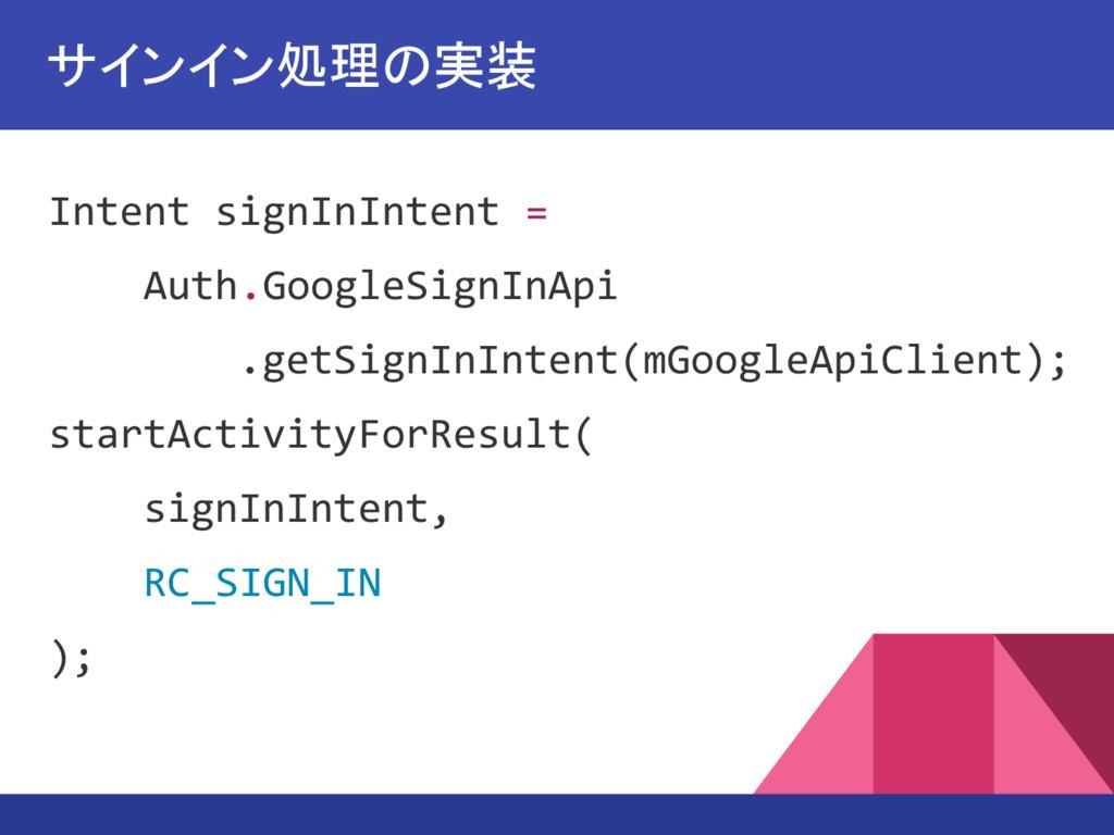 Intent signInIntent = Auth.GoogleSignInApi .get...