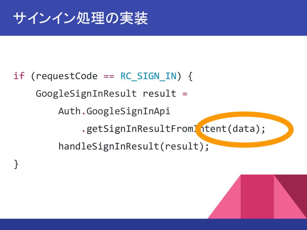 if (requestCode == RC_SIGN_IN) { GoogleSignInRe...