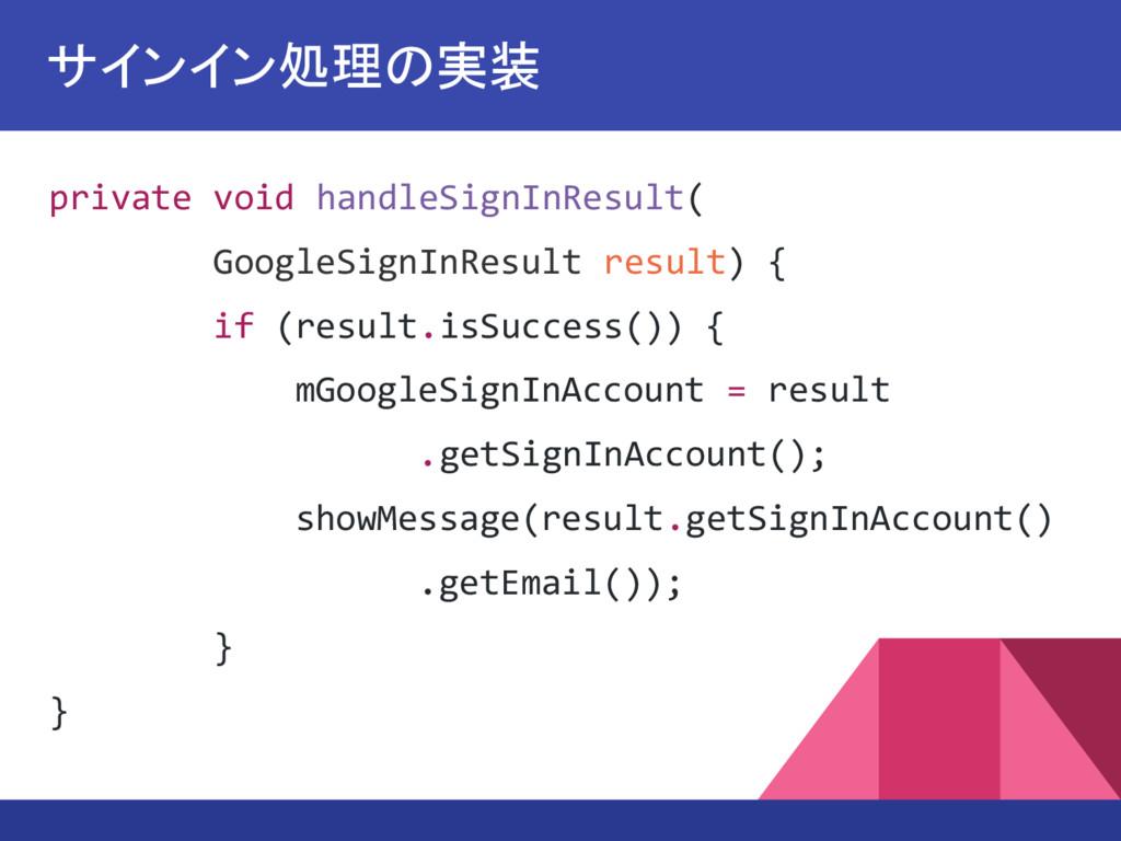 private void handleSignInResult( GoogleSignInRe...