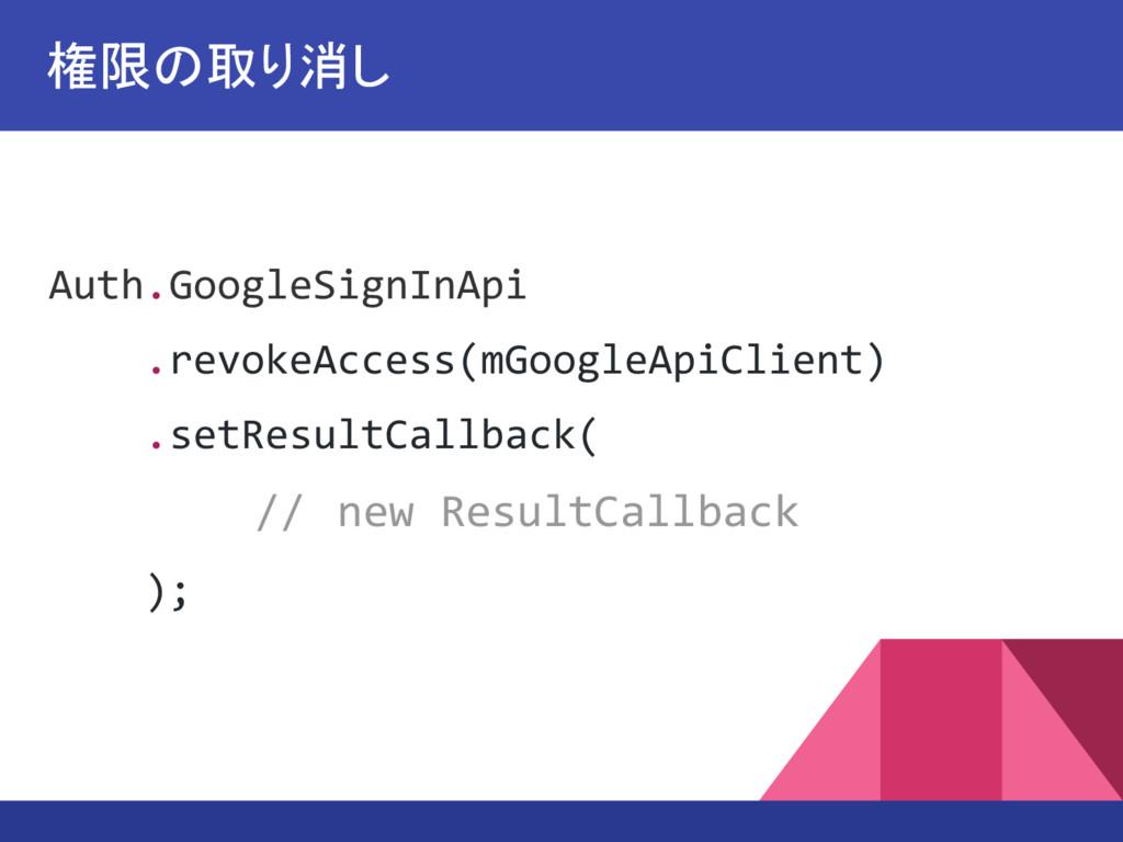 Auth.GoogleSignInApi .revokeAccess(mGoogleApiCl...
