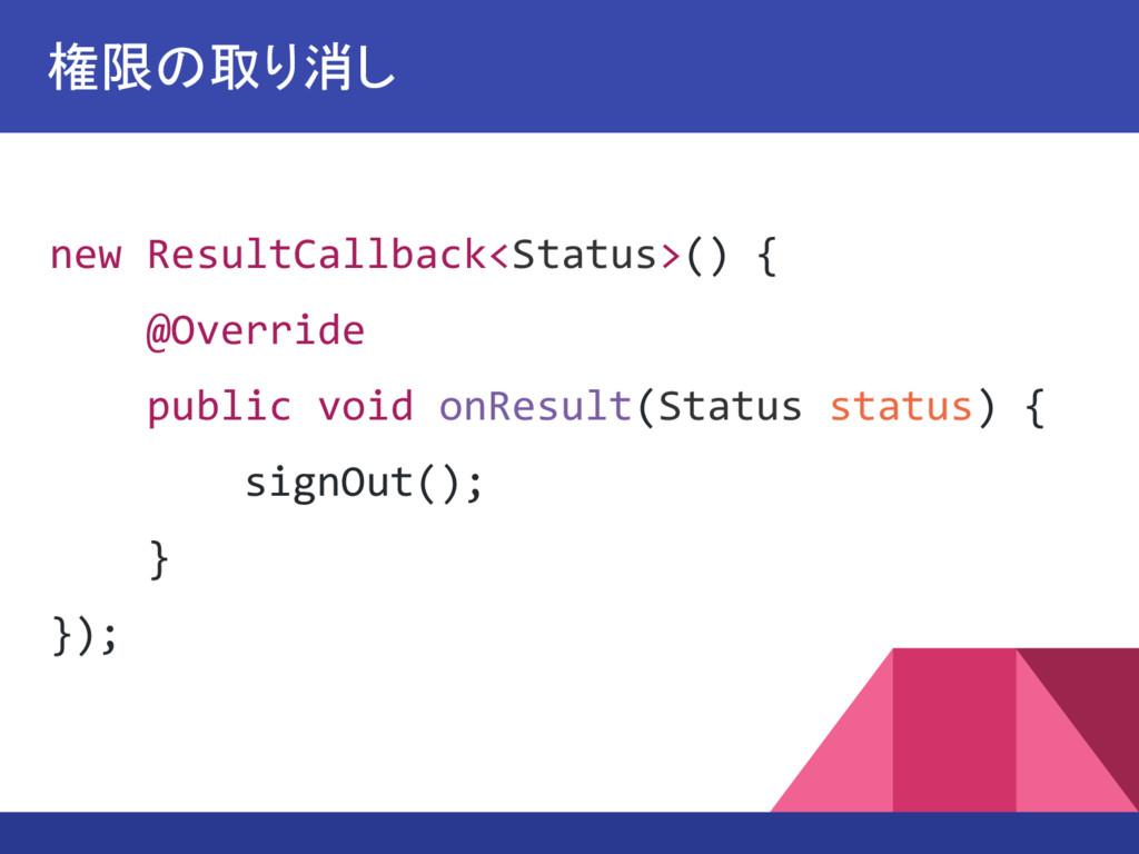 new ResultCallback<Status>() { @Override public...